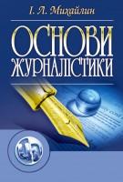Книга Основи журналістики