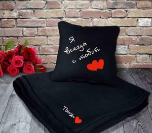 Подарочный набор: подушка + плед 'Я всегда с тобой' 09