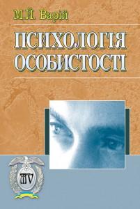 Книга Психологія особистості