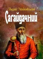 Книга Сагайдачний