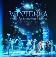 Книга Winterra. Легенда казкового краю
