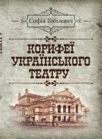 Книга Корифеї українського театру
