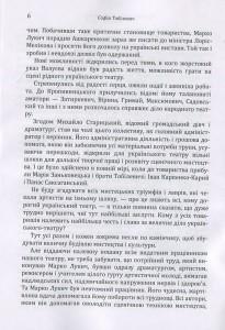 фото страниц Корифеї українського театру #6