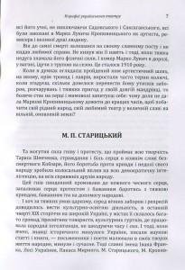 фото страниц Корифеї українського театру #7