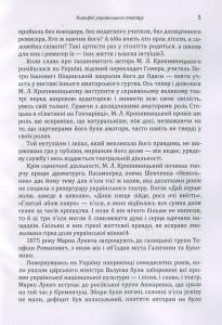 фото страниц Корифеї українського театру #5