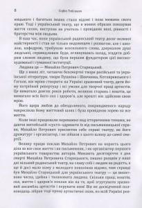 фото страниц Корифеї українського театру #8