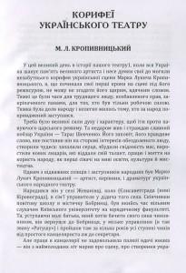 фото страниц Корифеї українського театру #3