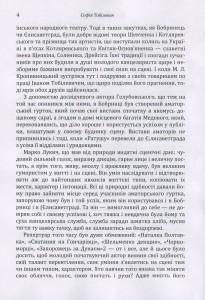 фото страниц Корифеї українського театру #4