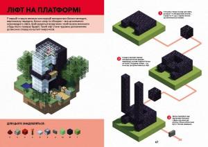 фото страниц Minecraft. Довідник Червоного каменю #5