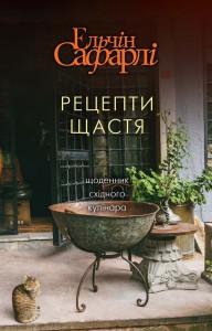 Книга Рецепти щастя