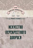 Книга Искусство перекрестного допроса