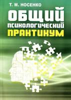 Книга Общий психологический практикум