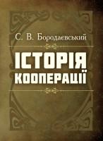 Книга Історія кооперації
