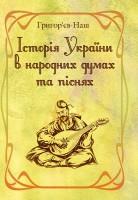 Книга Історія України в народних думах та піснях