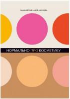 Книга Нормально про косметику