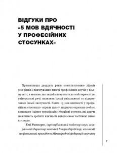 фото страниц П'ять мов вдячності у професійних стосунках. Мистецтво мотивації словом #5