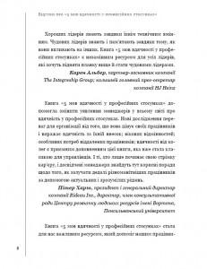 фото страниц П'ять мов вдячності у професійних стосунках. Мистецтво мотивації словом #19