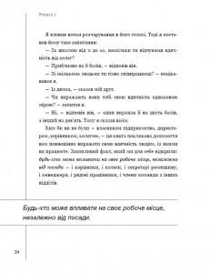 фото страниц П'ять мов вдячності у професійних стосунках. Мистецтво мотивації словом #8
