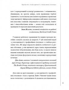 фото страниц П'ять мов вдячності у професійних стосунках. Мистецтво мотивації словом #9