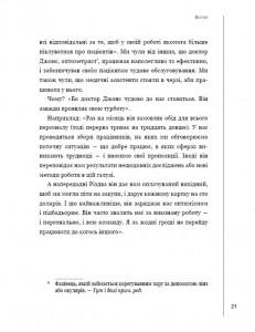 фото страниц П'ять мов вдячності у професійних стосунках. Мистецтво мотивації словом #6