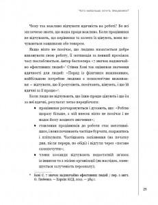 фото страниц П'ять мов вдячності у професійних стосунках. Мистецтво мотивації словом #14