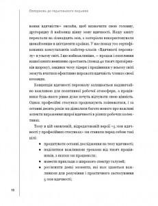 фото страниц П'ять мов вдячності у професійних стосунках. Мистецтво мотивації словом #15