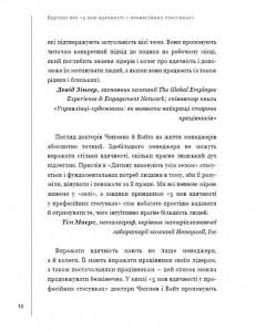 фото страниц П'ять мов вдячності у професійних стосунках. Мистецтво мотивації словом #10