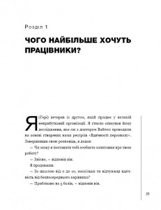 фото страниц П'ять мов вдячності у професійних стосунках. Мистецтво мотивації словом #11