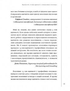 фото страниц П'ять мов вдячності у професійних стосунках. Мистецтво мотивації словом #13