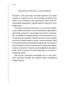 фото страниц П'ять мов вдячності у професійних стосунках. Мистецтво мотивації словом #18