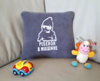 Подарок Детский плед с вышивкой 'Ребенок в машине' 06