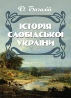 Книга Історія Слобідської України