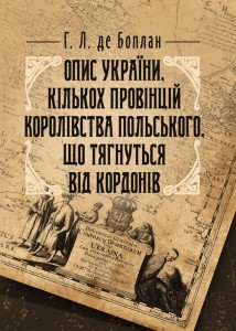 Книга Опис України, кількох провінцій Королівства Польського, що тягнуться від кордонів