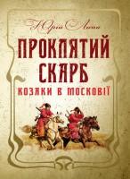 Книга Проклятий скарб. Козаки в Московії
