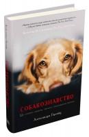 Книга Собакознавство. Що собаки знають, бачать і відчувають нюхом