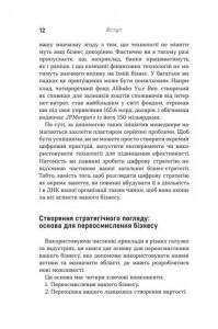 фото страниц Цифрова стратегія. Посібник із переосмислення бізнесу #7