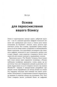 фото страниц Цифрова стратегія. Посібник із переосмислення бізнесу #5