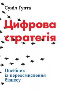 Книга Цифрова стратегія. Посібник із переосмислення бізнесу