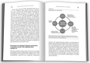 фото страниц Цифрова стратегія. Посібник із переосмислення бізнесу #2
