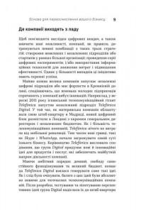 фото страниц Цифрова стратегія. Посібник із переосмислення бізнесу #6