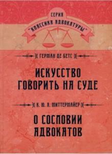 Книга Искусство говорить на суде. О сословии адвокатов