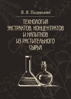 Книга Технология экстрактов, концентратов и напитков из растительного сырья
