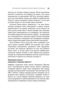 фото страниц Цифрова стратегія. Посібник із переосмислення бізнесу #11