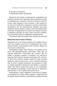 фото страниц Цифрова стратегія. Посібник із переосмислення бізнесу #9