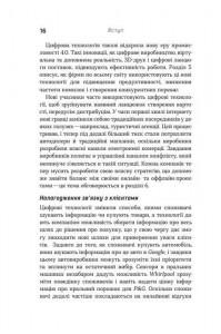 фото страниц Цифрова стратегія. Посібник із переосмислення бізнесу #10