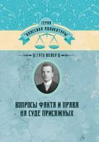 Книга Вопросы факта и права на суде присяжных