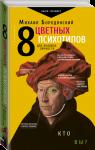 Книга 8 цветных психотипов для анализа личности