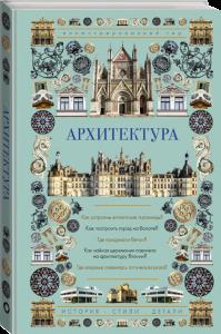 Книга Архитектура. Иллюстрированный гид