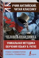 Книга Человек-невидимка. Уникальная методика обучения языку В. Ратке