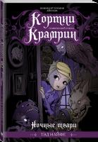 Книга Кортни Крамрин: Ночные твари
